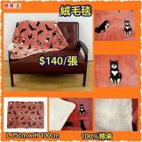 柴犬絨毛毯 - 粉紅色 - 預購