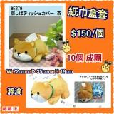 柴犬紙巾盒套 - 預購 - 10個 成團
