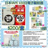 日本VAPE 450日電子驅蚊器