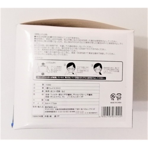 日本空運到港三層不織布口罩 - 大人用 (一盒50個) -具BFE 99%