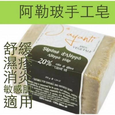 正宗阿勒坡手工皂(濕疹皂)- 優惠孖裝 (2塊)